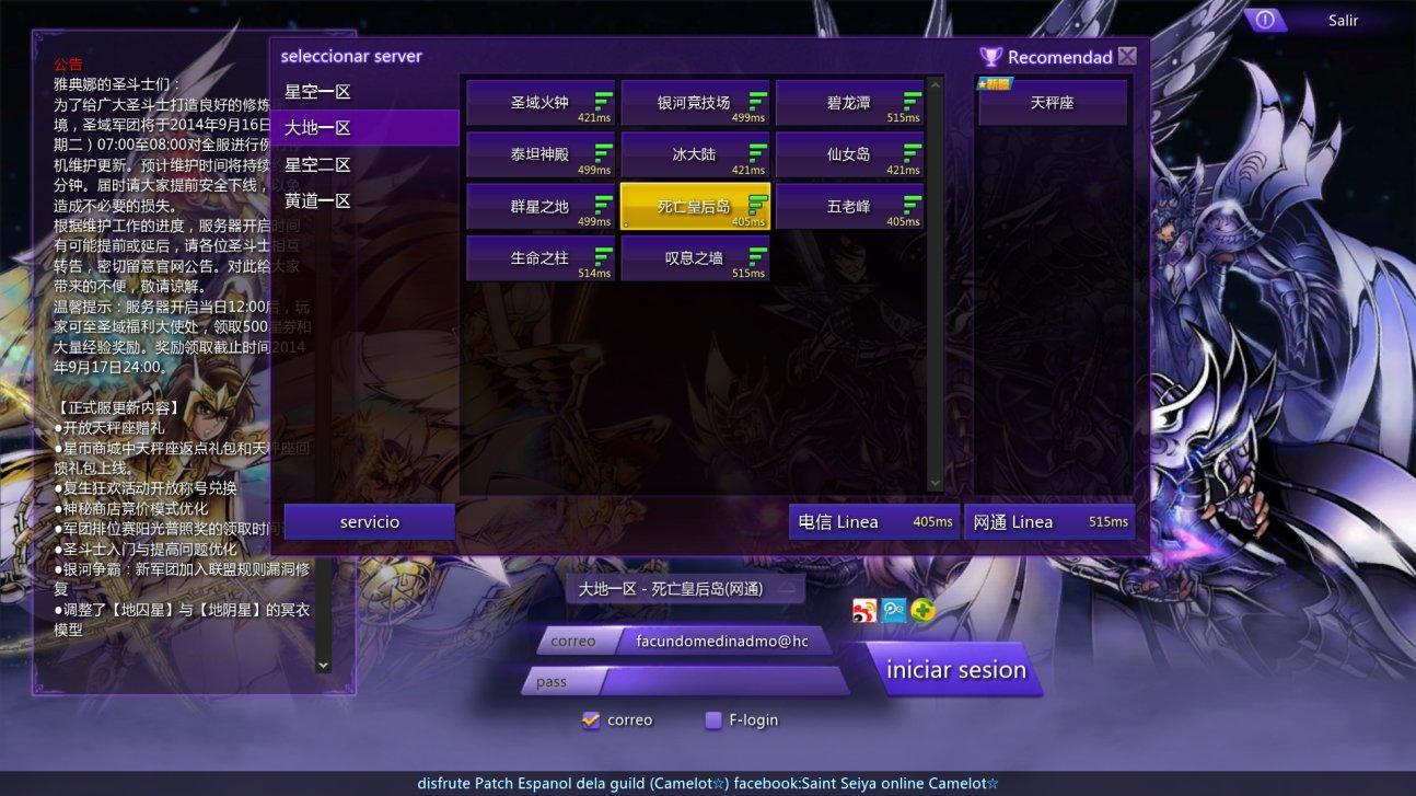 Descarga Saint Seiya Online